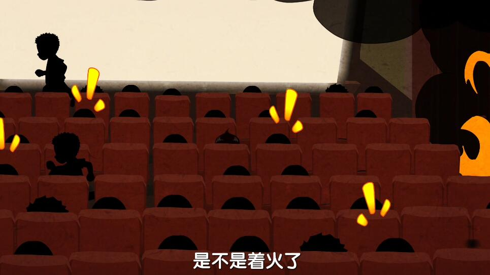 Flash动画制作《死在火场的一百万种方式》消防动漫宣传片着火了.jpg