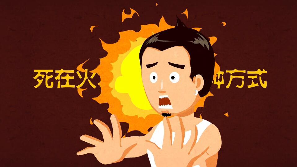 Flash动画制作《死在火场的一百万种方式》消防动漫宣传片场景三.jpg