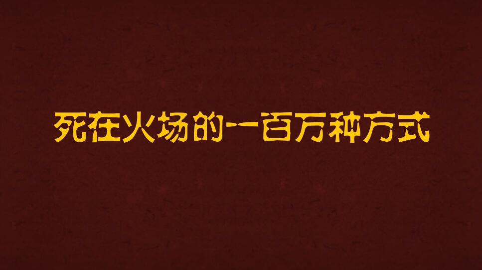 Flash动画制作死在火场的一百万种方式.jpg