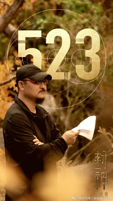 《封神三部曲》玩导演谐音梗 后期工作正有序进行