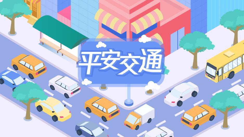 MG动画制作《平安交通:一头一盔》政法委手绘公益动漫宣传片