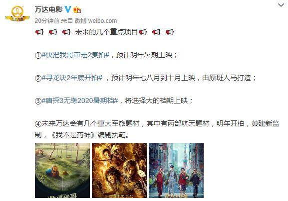 《唐人街探案3》无缘暑期档 《寻龙诀2》年底开拍