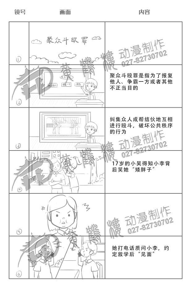 动画制作《聚众斗殴罪》法院法制宣传科普动画片线稿分镜设计