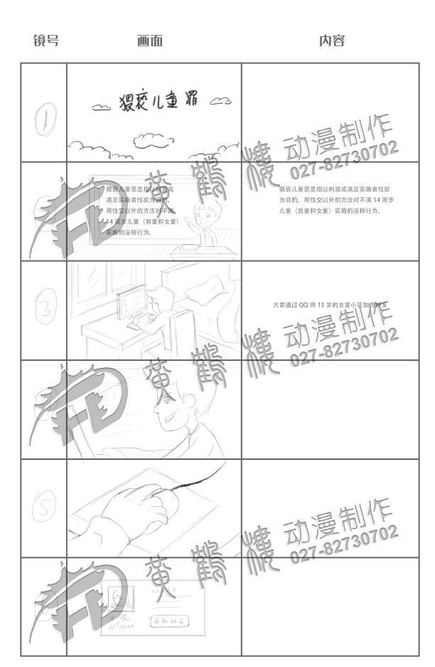 Flash动画制作《猥亵儿童罪》法院法制宣传科普动画片线稿分镜设计