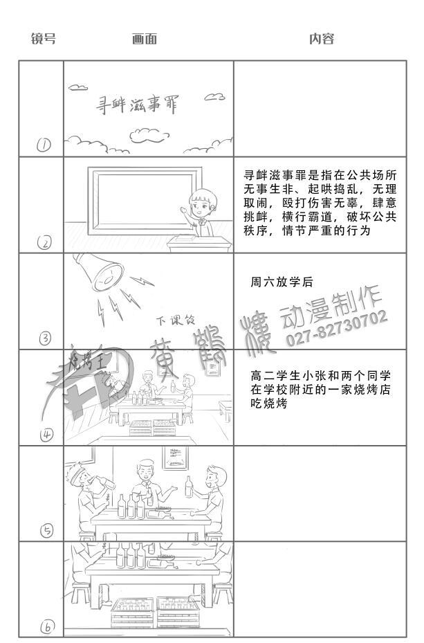 动画制作《寻衅滋事罪》法院法制宣传科普动画片线稿分镜设计