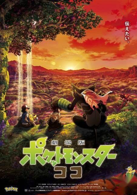 《精灵宝可梦:COCO》公开了通过预购电影票获赠的传说宝可梦萨戮德的演示