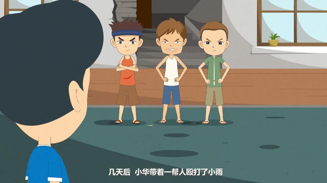 Flash动画制作《非法拘禁罪》法制科普动漫宣传片