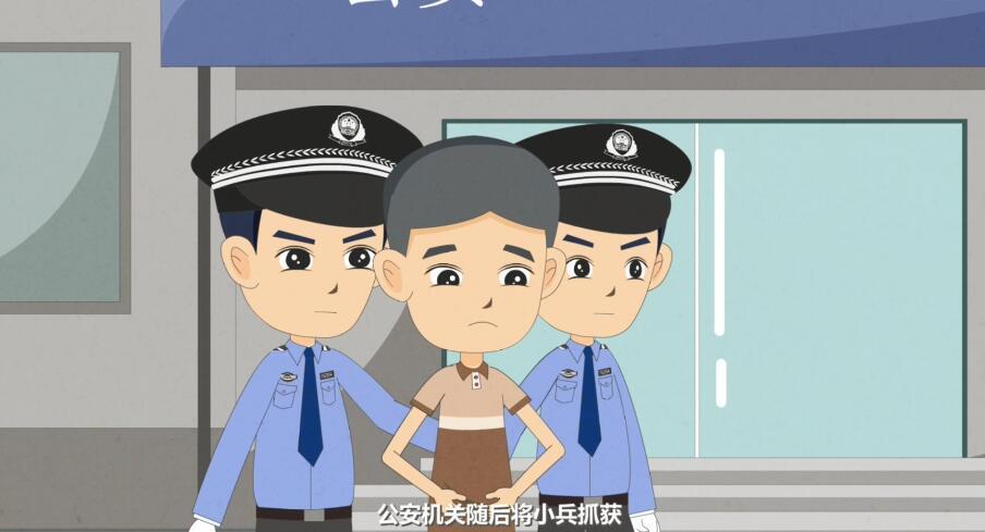Flash动画制作《编造、故意传播虚假信息罪》法制科普动漫宣传片