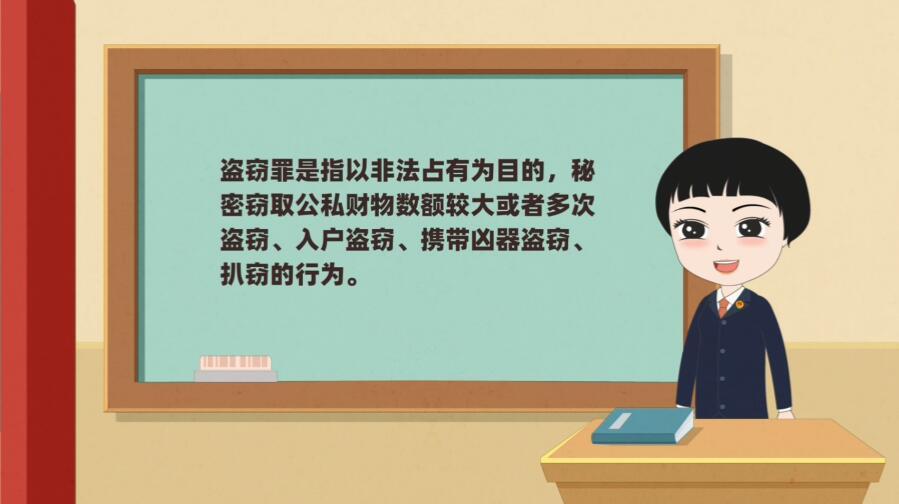 Flash动画制作《盗窃罪》法制宣传科普动画片.jpg