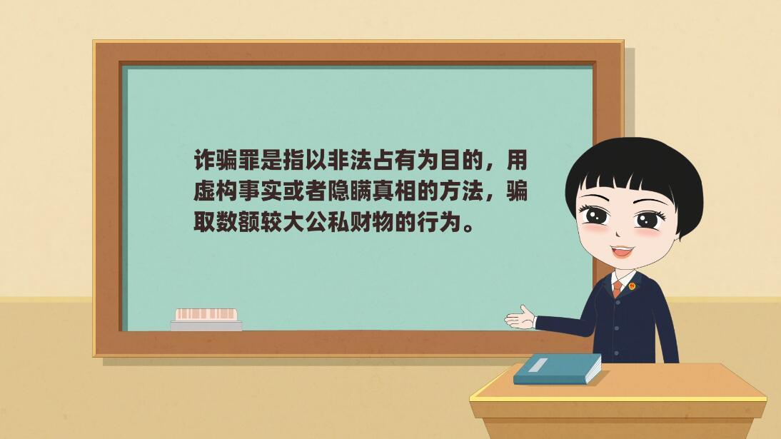Flash动画制作《诈骗罪》法制动漫宣传片场景设计一.jpg