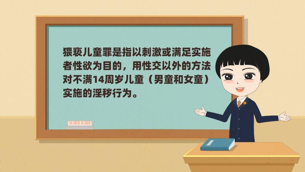 二维手绘逐帧动画设计制作《猥亵儿童罪》法制科普动漫宣传片.jpg