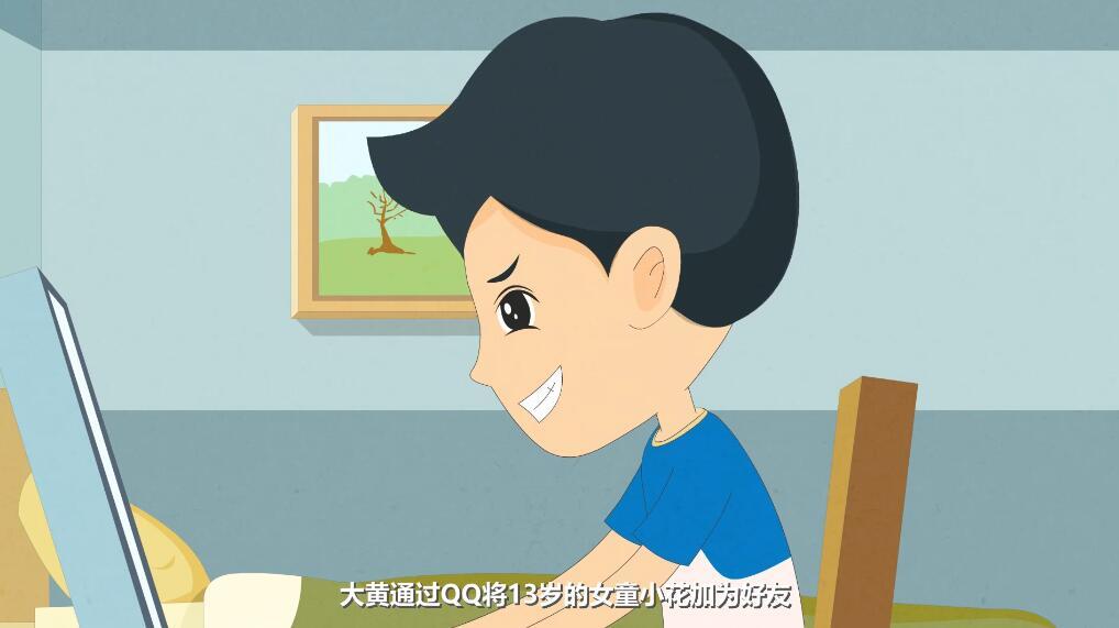 二维手绘逐帧动画设计制作《猥亵儿童罪》法制科普动漫宣传片加好友.jpg