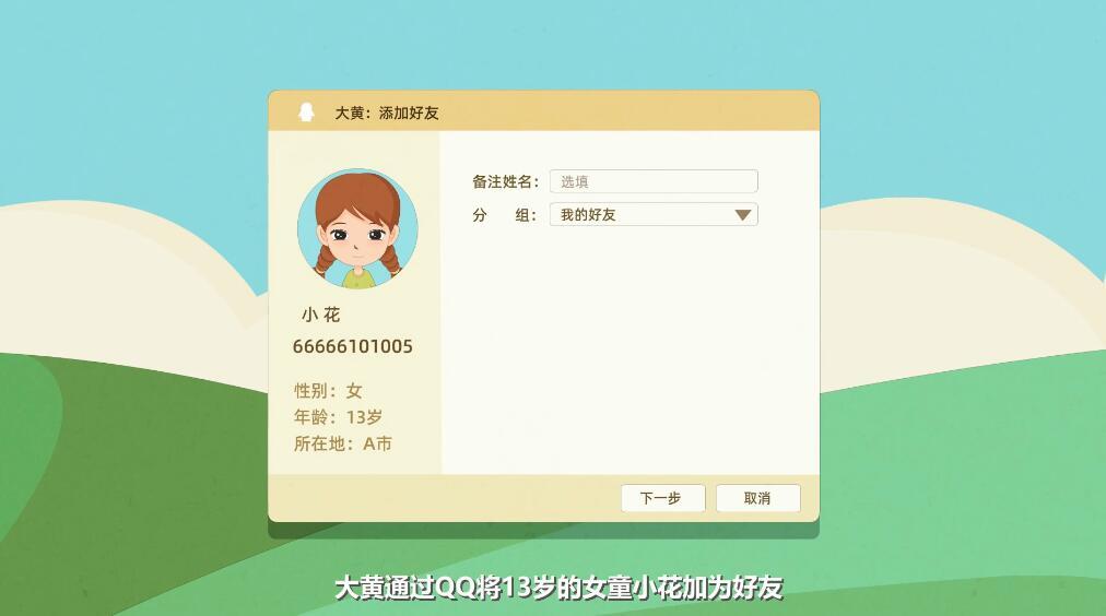 二维手绘逐帧动画设计制作《猥亵儿童罪》法制科普动漫宣传片加好友场景.jpg