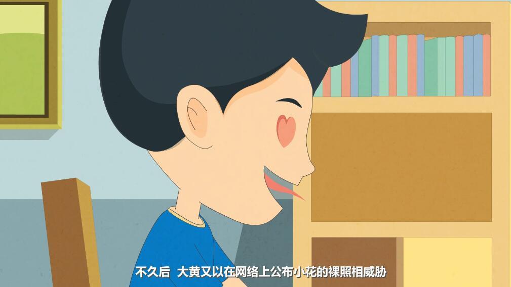 二维手绘逐帧动画设计制作《猥亵儿童罪》法制科普动漫宣传片大黄色心.jpg