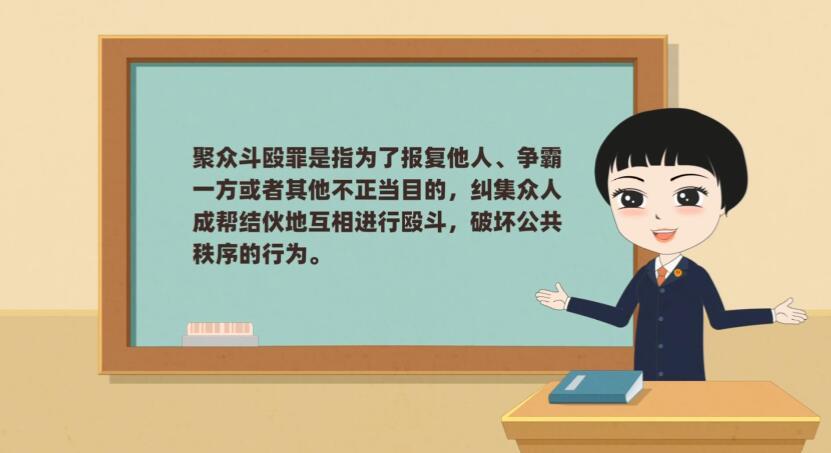 《聚众斗殴罪》二维flash逐帧动画制作法制科普动漫宣传片.jpg