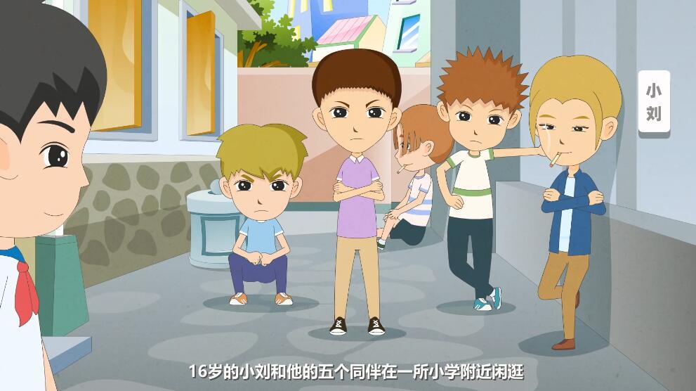 《抢劫罪》二维flash逐帧动画制作法制科普动漫宣传片