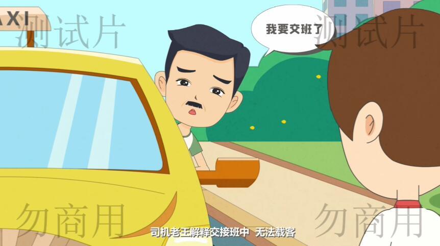 司机老王将车停下,对小张说.jpg