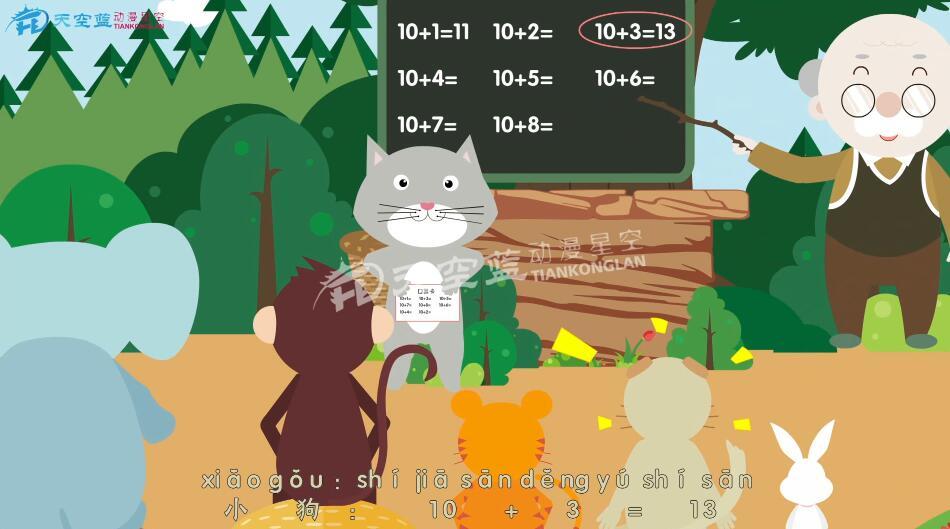小学数学一年级《9加几》教学课件动画视频制作2.jpg