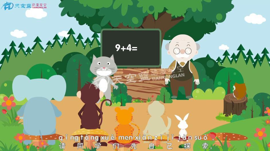 小学数学一年级《9加几》教学课件动画视频制作5.jpg