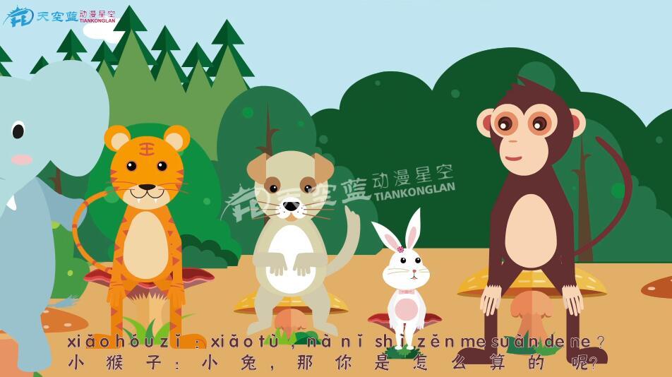 小学数学一年级《9加几》教学课件动画视频制作6.jpg