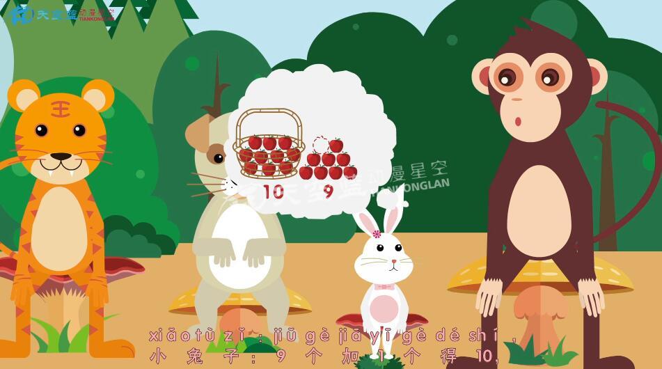 小学数学一年级《9加几》教学课件动画视频制作7.jpg