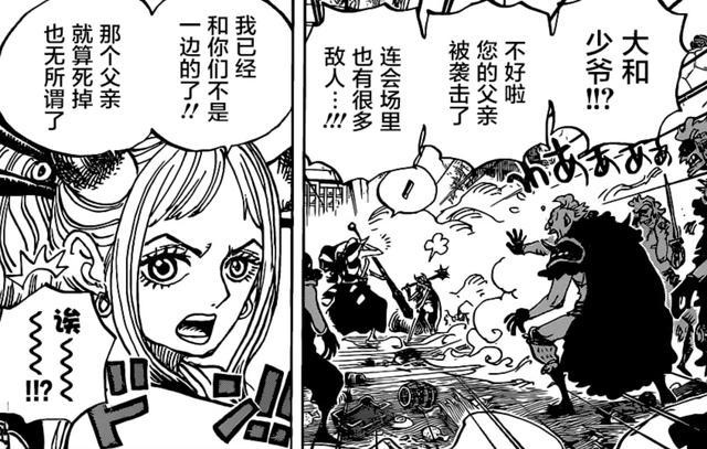 海贼王:大和背叛惹争议,凯多不配做父亲