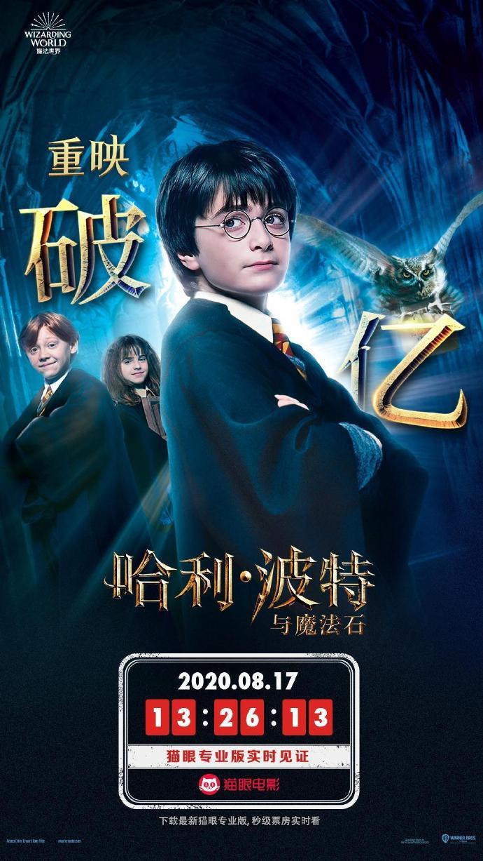 上映19年 《哈利波特与魔法石》全球票房破10亿美元