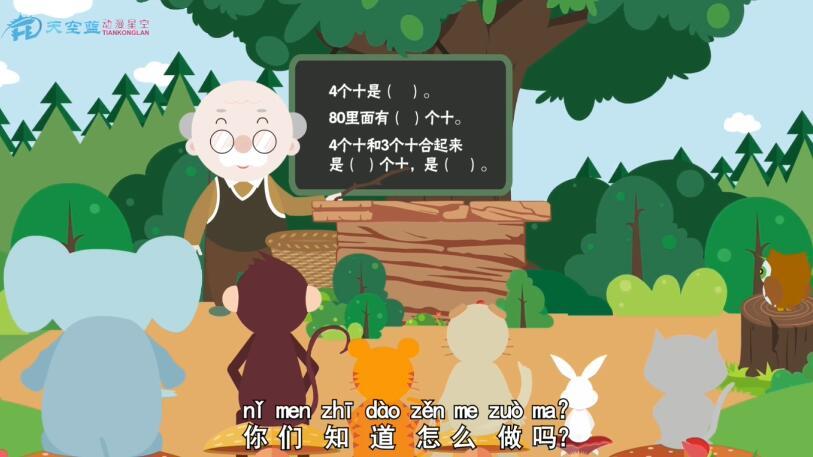 《口算两位数加整十数、两位数加一位数(不进位)》教育动画制作.jpg