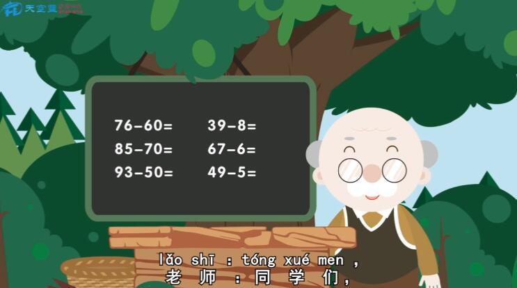 Flash动画制作《两位数减整十数、一位数(不退位)》教育动画片.jpg