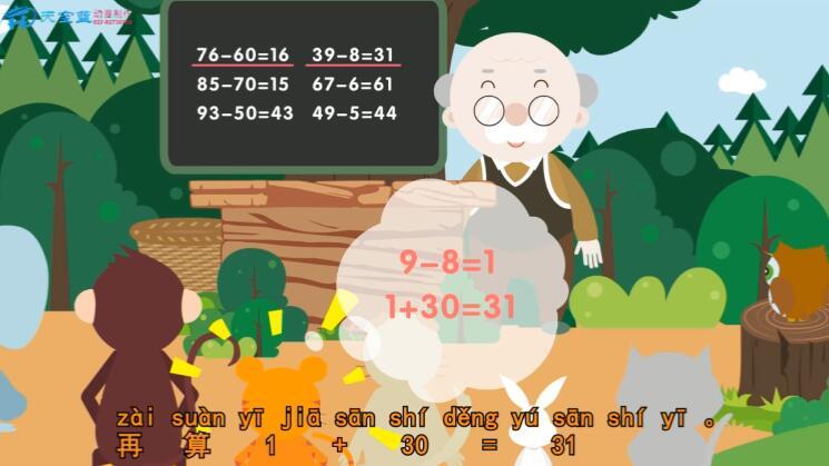 经历探索两位数减整十数或一位数(不退位)的计算方法的过程.jpg