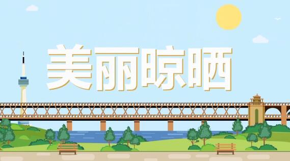 《文明武汉,美丽晾晒》公益卡通动画宣传片.jpg