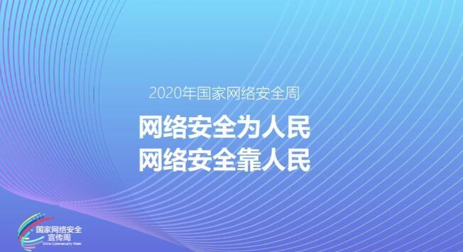 MG动画制作《网络安全为人民,网络安全靠人民》2020年国家网络安全周公益动画宣传片.jpg