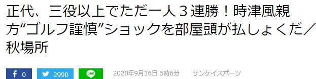 日本相扑名人正代酷爱动漫《来自深渊》赛前观看深受感动一举3连胜