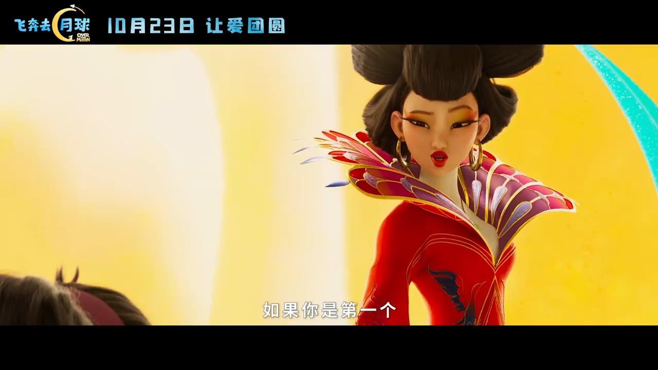 动画电影《飞奔去月球》中文预告 国内定档10月23日