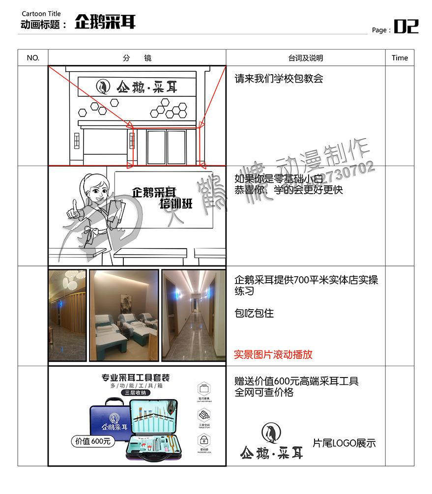 企鹅采耳分镜设计二web.jpg