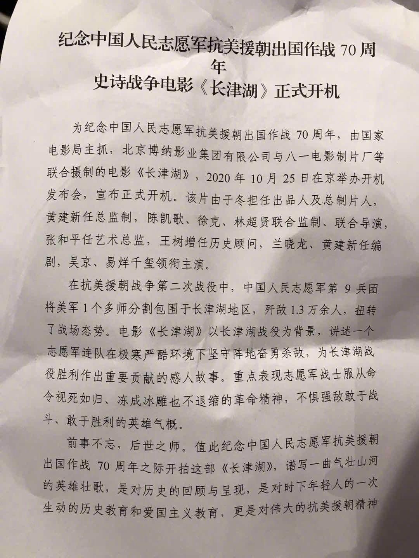 电影《长津湖》官宣:陈凯歌、徐克、林超贤导演,吴京、易烊千玺主演