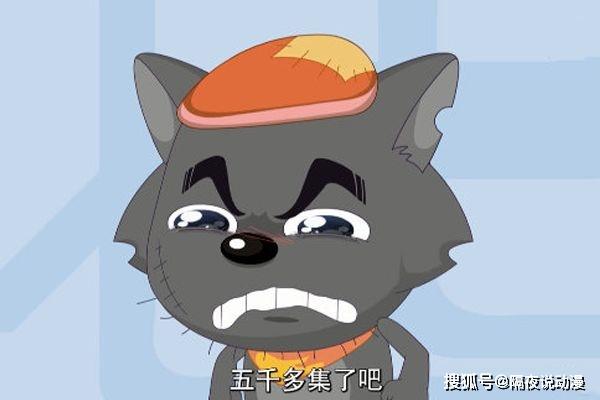 中国动画片:喜羊羊与灰太狼