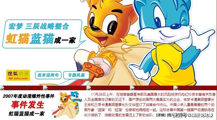 中国动画片:虹猫蓝兔七侠传