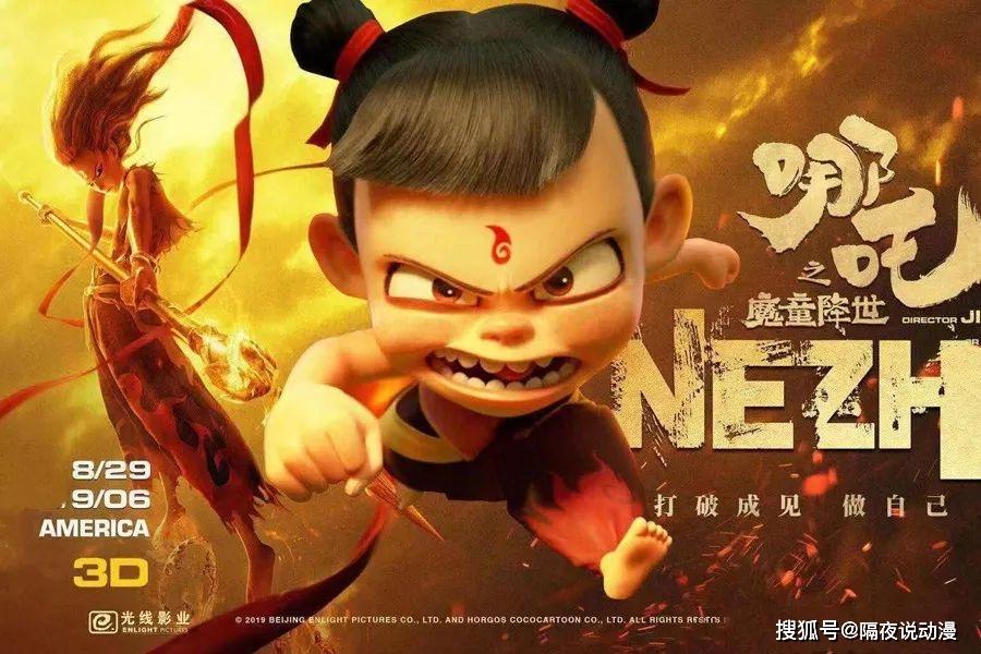 中国动画片:哪吒