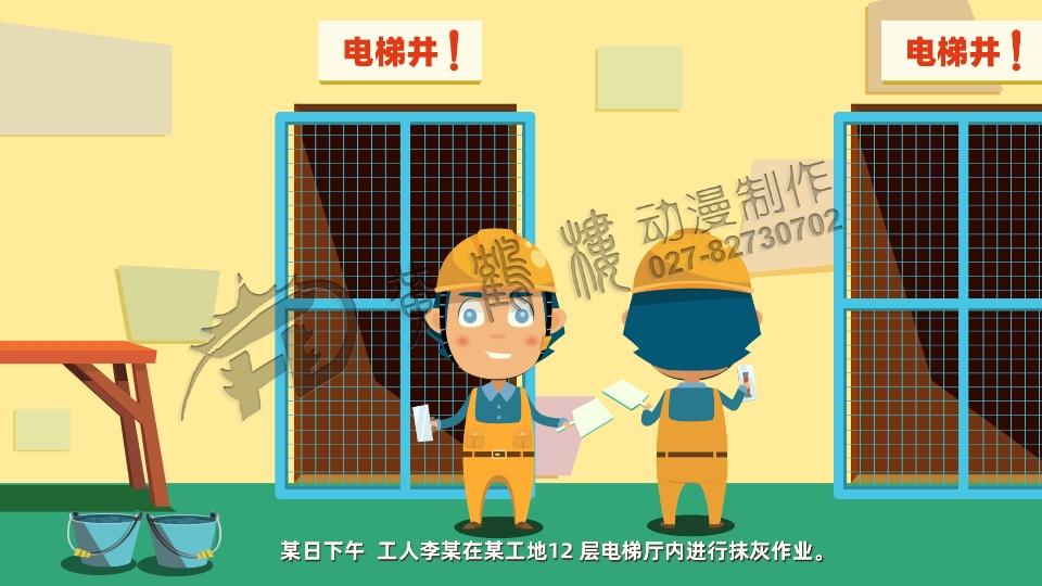安全教育动画片制作