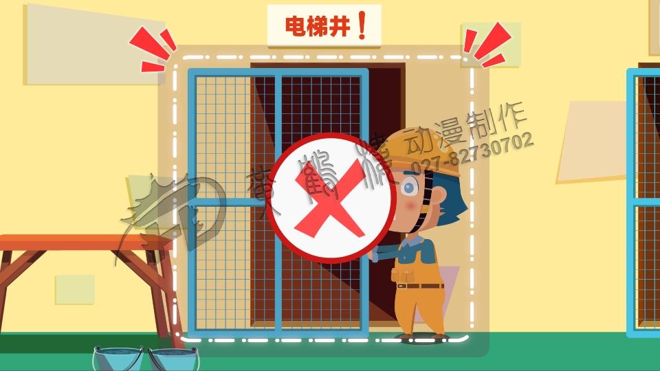 电梯井安全施工教育动画片制作