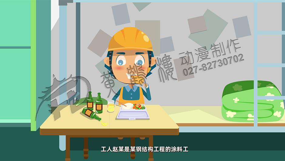 喝酒上班安全教育动画片制作
