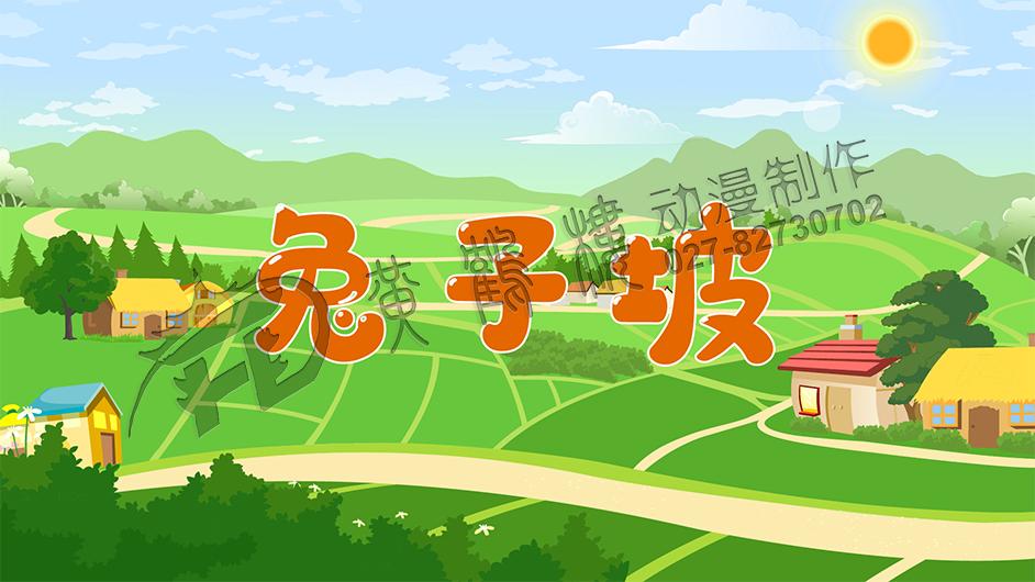 兔子坡动画片制作封面设计