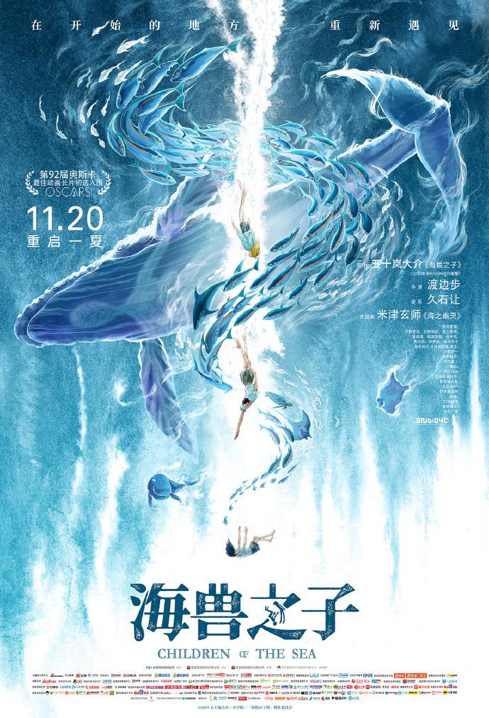 日本动画制作电影《海兽之子》中文终极海报发布 11月20日上映