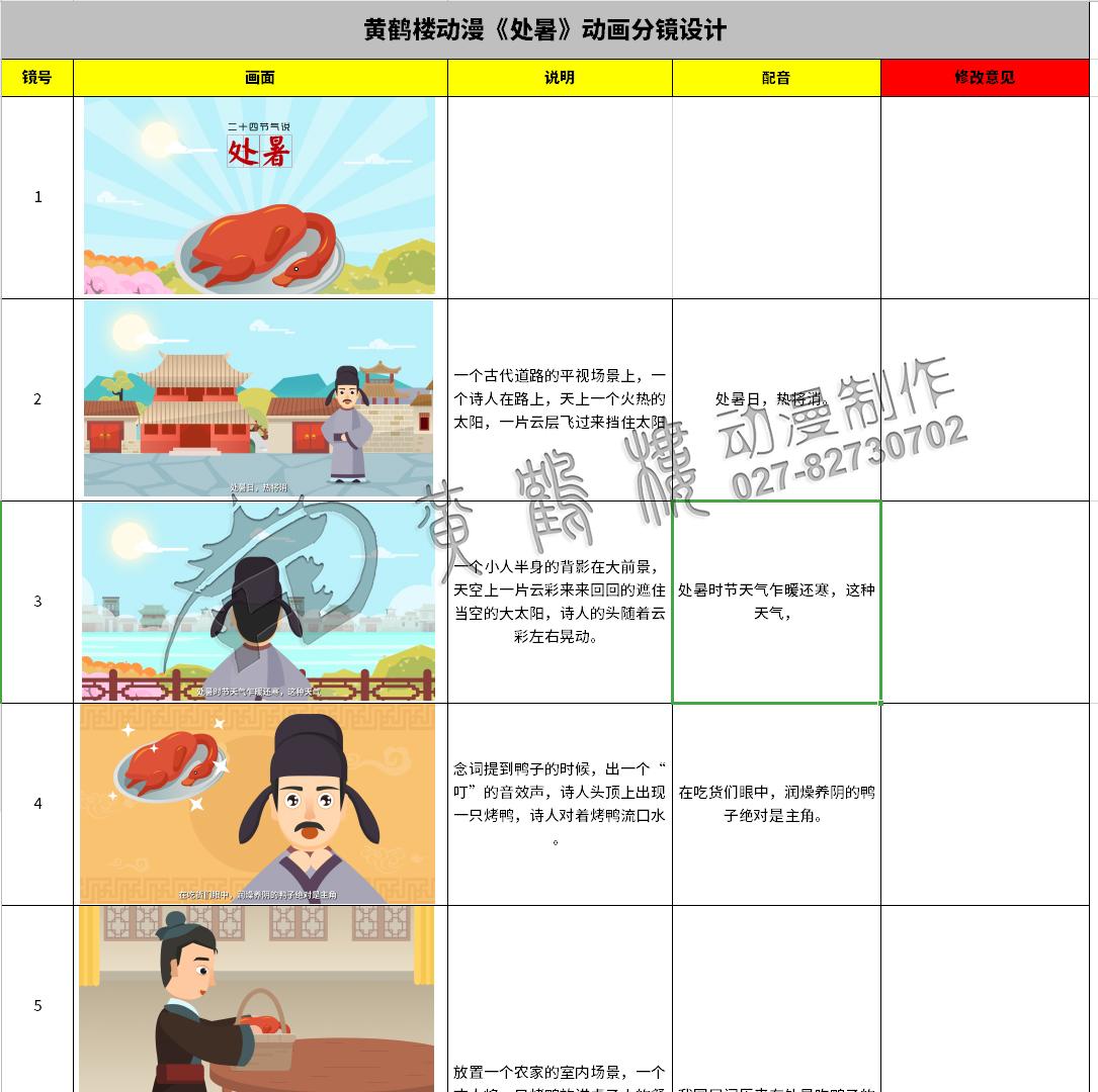 二十四节气说《处暑》动画分镜设计1-5.jpg