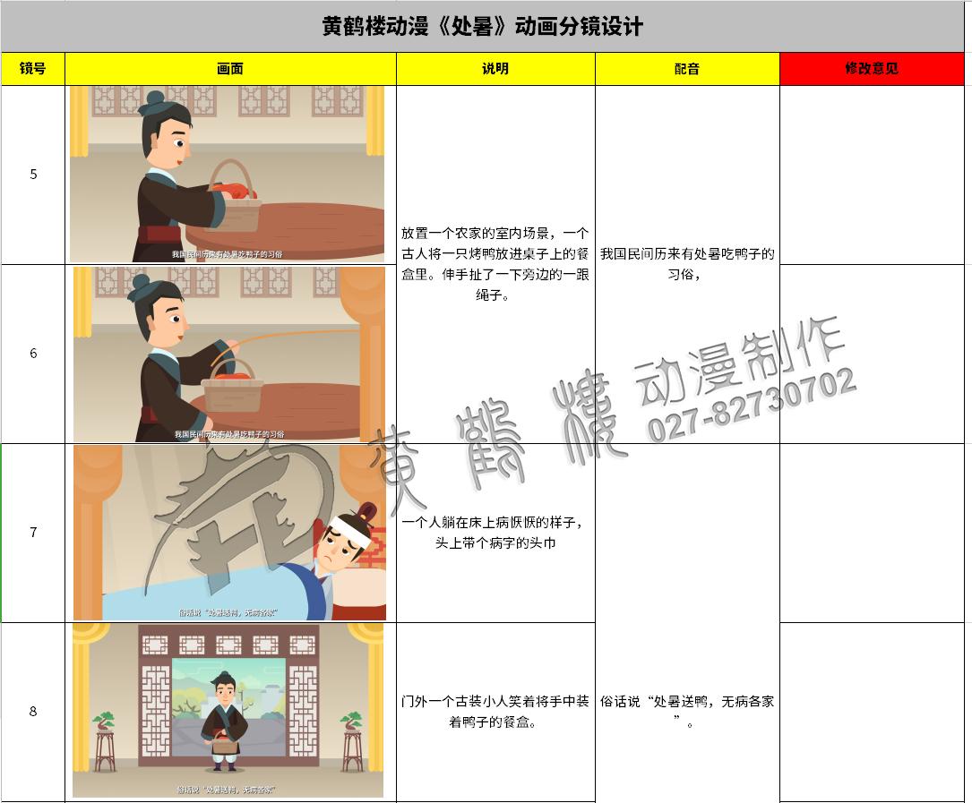 二十四节气说《处暑》动画分镜设计5-8.jpg