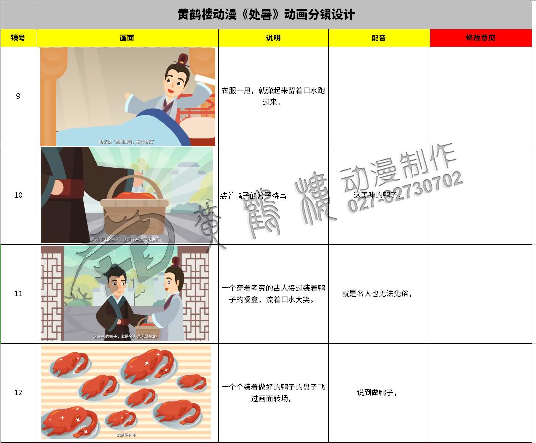 二十四节气说《处暑》动画分镜设计9-12.jpg