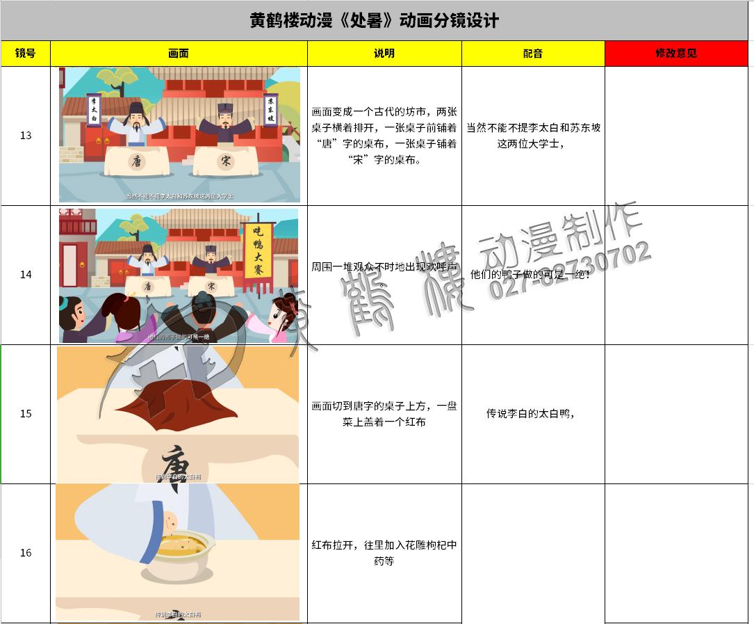 二十四节气说《处暑》动画分镜设计13-16.jpg