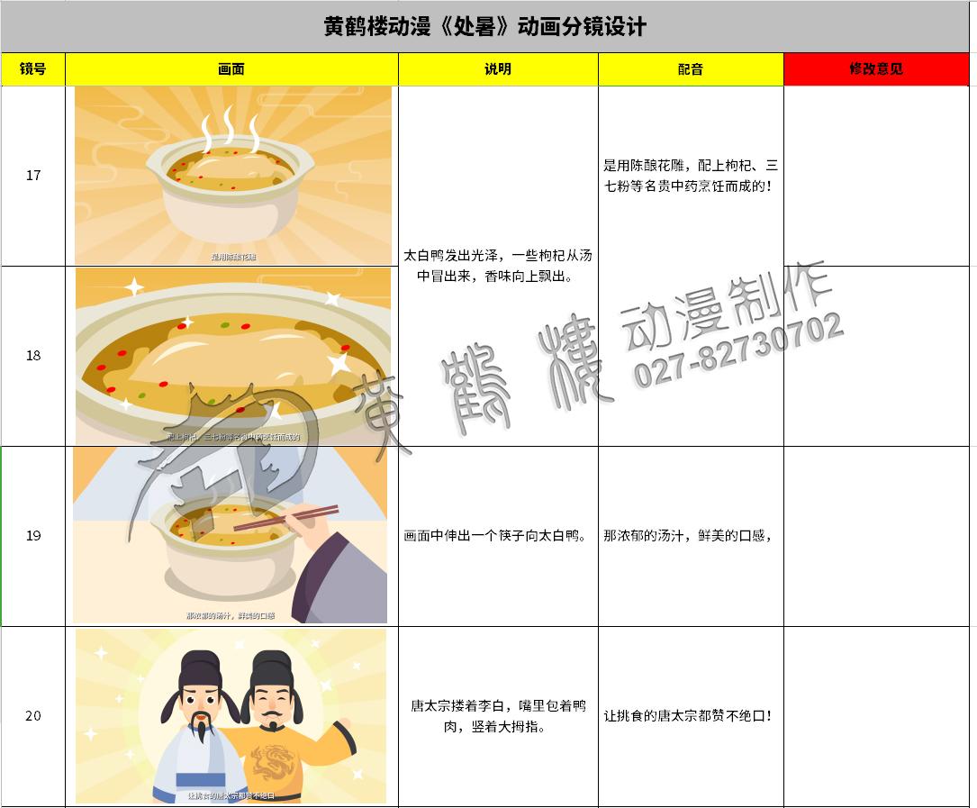 二十四节气说《处暑》动画分镜设计17-20.jpg