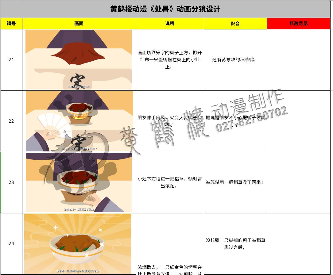 二十四节气说《处暑》动画分镜设计21-24.jpg